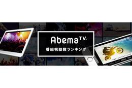 """「アベマTV」視聴数ランキング、トップ30が発表 1位は""""禁書""""一挙放送!"""