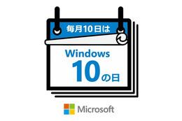 いよいよMSが本腰? 「Windows 10」アップグレード促進施策が拡大