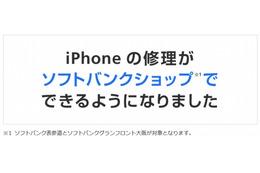 即日で店頭交換も! iPhone修理サービスをソフトバンクが開始