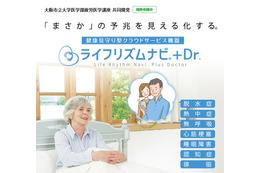 入居高齢者の健康をICTでサポートする有料老人ホーム