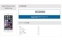 Apple、iPhoneの下取り額を引き下げ