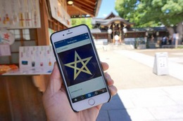 気分は陰陽師? Instagramに「五芒星」を投稿しステッカーをゲット