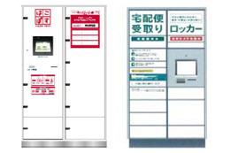 「宅配受取ロッカー」、いよいよJRの首都圏100駅に設置スタート