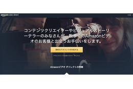 YouTubeに対抗! Amazonが動画投稿サービス「Amazon Video Direct」