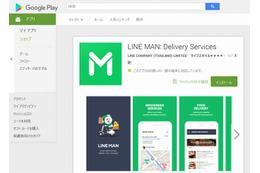 日本にも来るか? LINEが配送サポートサービス「LINE MAN」をタイで提供開始
