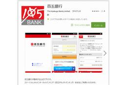 「百五銀行」アプリに、通信データを盗聴される脆弱性