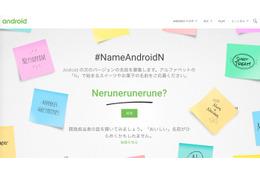 本命は「ねるねるね」? ネット募集中の「Android N」コードネームで大喜利祭りに