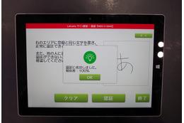 筆跡やスピード&筆圧で本人確認を行うサイン認証技術