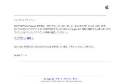 「アカウントがロックされます」、Appleからのメールは偽物