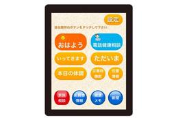 朝日新聞販売店と連携したタブレット利用の見守りサービス