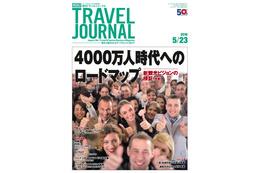 """【限定コンテンツ】観光ビジネスの""""いま""""が分かる!"""