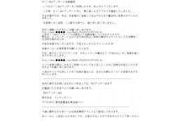 流ちょうな日本語でも安心不可! クレジット情報を狙う偽メールが大流行?