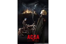 『ACCA13区監察課』アニメ化決定---時期とキャストは?