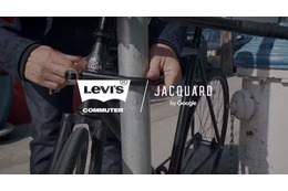 GoogleとLevi'sがタッグ!スマホを操作できるデニムジャケットを2017年春に実用化へ