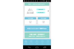 スマホアプリでブラック企業に対抗!「残業証拠レコーダー」