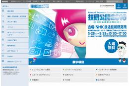 「8Kケーブルテレビ」実用化に向けた実験に、NHKとKDDIが成功