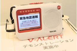 緊急時に自動起動し災害情報を発信!i-dio対応防災ラジオ