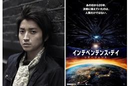 藤原竜也、『インデペンデンス・デイ』新作で主人公の吹替 画像