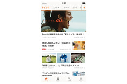 KDDIとGunosy、自動学習するニュース配信アプリ「ニュースパス」提供開始