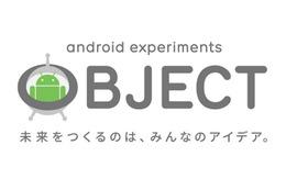 グーグルが新Androidデバイスのアイデアを公募! 「Android Experiments OBJECT」開始