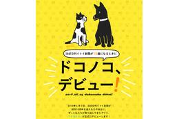 糸井重里「ほぼ日」初のアプリは、犬猫写真の収集アプリ「ドコノコ」