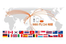 渡航先でも日本と同じデータ通信が可能に、au「世界データ定額」開始