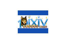 pixivのユーザ数が60万人突破、月間5億PV記録も!