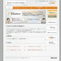 「Microsoft SharePoint Server 2010」サイト(画像)