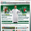 「Kaspersky Internet Security 2010」サイト(画像)