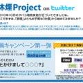 「休煙Project」のサイト