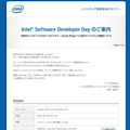 Intel Software Developer Day