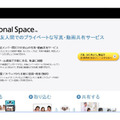 「Personal Space」情報ページ