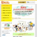 「InterSafe Personal」サイト(画像)