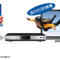 Blu-ray 3Dに対応