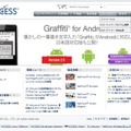 【CEATEC JAPAN 2010(Vol.10)】ACCESS、Android対応DLNAソフトウェアを展示 画像