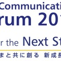 「NTT Communications Forum 2010」