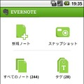 「Evernote 2.0 for Android」画面