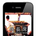 iPhone/iPod touchアプリ「機長席」