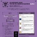 伊勢丹とアナスイ、Twitterで商品アイデアを募集……日本本格上陸15周年記念プロジェクト 画像