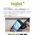 「taglet」紹介サイト