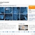 「Windows Embedded Compact 7」紹介サイト。評価版ダウンロードも可能