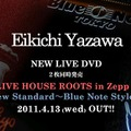 4月13日に発売されるDVD「THE LIVE HOUSE ROOTS in Zepp Tokyo」「New Standard ~Blue Note Style ~」