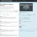 Twitter「PM's Office of Japan (JPN_PMO)」ページ