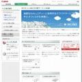 【地震】キヤノンMJ、企業向けパソコン省電力化ソフト「HOME-ECO」を無償提供 画像