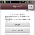 「BookLive!Reader」のMyページ