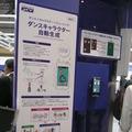 【Wireless Japan 2011(Vol.13)】KDDI、手軽にダンスキャラクターを自動生成できる新技術を公開! 画像