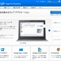 「Google Apps for Business」公式ページ