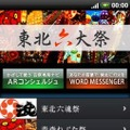 Androidアプリ「東北六大祭アプリ」
