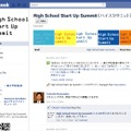 「第1回High School Start Up Summit」Facebookページ