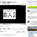 芸人2Ustream
